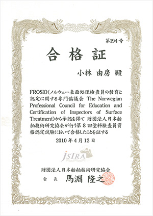 FROSIO(表面処理検査員の教育と認定に関するノルウェー専門協議会)公認の『塗装検査員Level-3』